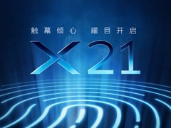 vivo X21最大亮点曝光 或将全系采用屏幕指纹识别