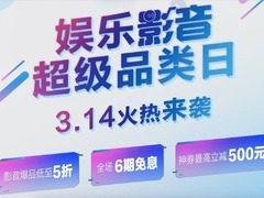 京东影音节狂欢π对,超级品类日爆品低至五折