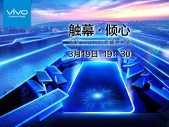 vivo X21乌镇3.19发布会引起16个潮牌刷屏