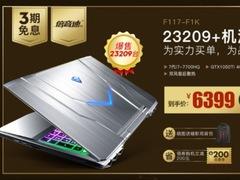 315电脑品质节,机械师笔记本为你输送电竞好货