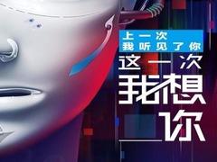 阿里发布会定点北京,天猫精灵X2升级:支持触屏功能