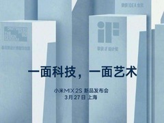 外观有惊喜!小米官方发布MIX 2S最新预热海报