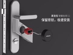 399元!米家有品上架智能贴锁:APP操控+触摸式开关