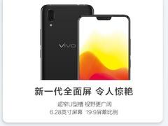 一分钟读懂vivo X21屏幕指纹手机 现在就能预约