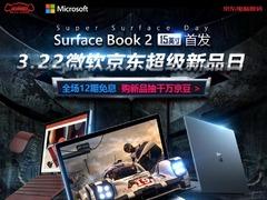 """""""买Surface来京东"""",竟然成为了白领中的流行语"""