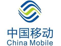 中国移动公布2017年年度业绩:一天狂赚3.1亿元