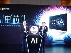 """创维AI由""""芯""""生主题发布会召开,Q5A实力亮相"""