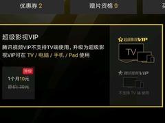 问答:腾讯视频的VIP会员能在电视上使用吗?
