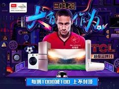 """TCL苏宁超品日首发""""大屏超薄""""新品电视T3"""