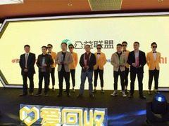 爱心无边界 爱回收携中国旧货业协会成立公益联盟