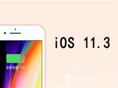 新功能上线!iOS11.3发布:支持北京上海公交卡功能