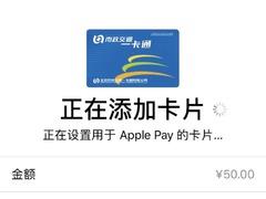 问答:如何在 一分钟内快速绑定iPhone公交卡
