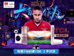 """TCL携手苏宁开启""""超级品牌日"""" 家电全品类惊艳登场"""