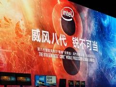 功耗不变,核心、频率双双进步 Intel 今日在京正式发布移动端高性能八代酷睿