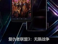 一加6或将推出复仇者联盟定制版:刘海屏+骁龙845+8G