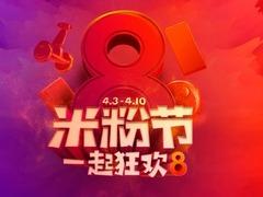 小米庆祝成立8周年 网友:我还是抢不到小米手机