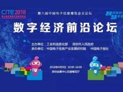 CITE 2018开幕在即:数字经济前沿论坛备受瞩目
