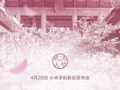 小米新品发布会时间确认:4月25日雷军母校发新品