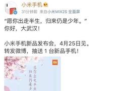 小米官宣重磅消息,4月25号发新机,网友:米7要来了