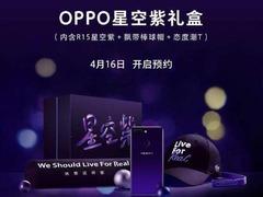 2999元!OPPO推出R15星空紫套装:渐变色设计美哭!