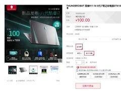 第八代i7标压处理器—雷神911M游戏本预定抢购送好礼