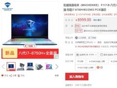 第八代标压i7移动处理器 机械师F117游戏本京东开售