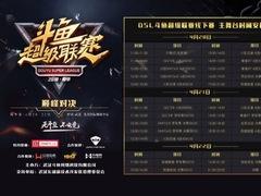 机械师热力助阵DSL斗鱼超级联赛