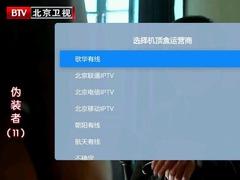 问答:电视遥控器怎么和有线机顶盒遥控器对接?