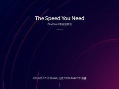 骁龙845全速旗舰 一加手机6将于5月17日发布!