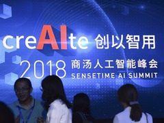 2018商汤人工智能峰会:多款重磅AI新品发布