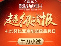 努比亚京东超级品牌日超级战报 10秒销售额破千万