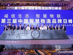 第三届中国智慧物流品牌日峰会召开:成立物流品牌联盟