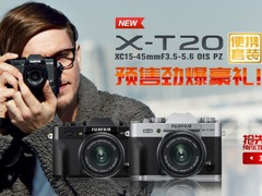 买相机送相机!富士X-T20便携套装火爆预售等你来