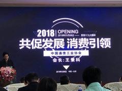 """""""OPJ优质品牌推荐标识""""线上消费场景首落京东"""
