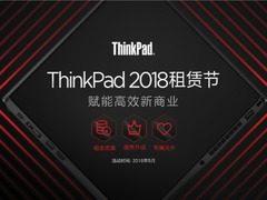 IT设备租赁成新风尚,ThinkPad 举办首届租赁节