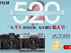 520为TA选对礼物 每天都是情人节