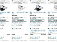 颜值性能俱在 全新戴尔XPS 13官网购机抽免单
