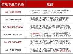 Dell底价狂欢,吃鸡游戏本4999元起,轻薄本历史新低