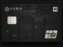 年轻人的第一张信用卡!中信银行小米联名卡正式发行
