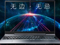 开启笔记本全面屏时代 雷神911 AIR京东5999元起预售中