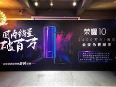 """荣耀新旗舰命名为""""Honor Play"""" 将于6月6日发布!"""
