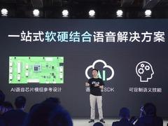 """出门问问发布首款已量产AI语音芯片模组""""问芯"""""""