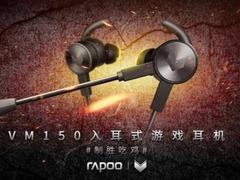 制胜吃鸡 雷柏VM150入耳式游戏耳机即将发布