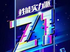 1798元!vivoZ1预售:骁龙660+3260mAh+后置指纹
