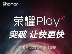 荣耀Play终于官宣:首发很吓人技术,售价或破4000