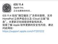 问答:iOS 11.4更新了哪些内容?