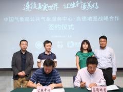 高德与中国气象局强势合作 积水地图AI版应运而生
