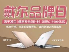 DELL品牌日 满千减百,秒杀爆款倒计时,i7游匣5499元起!