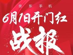 京东618火爆开启,手机销量2小时达到去年同期3倍!