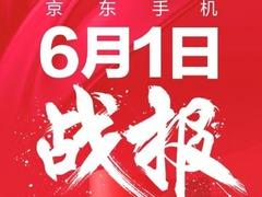 京东手机618开门红战报:黑鲨抢戏、小米登顶!